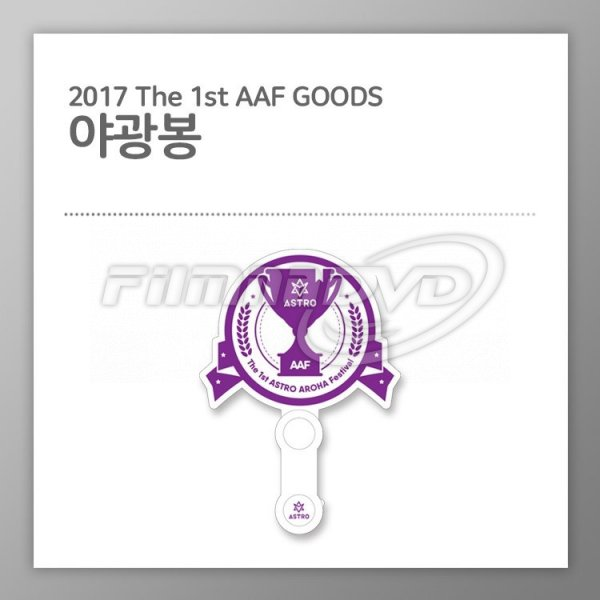 Astro: The 1st AAF Goods: Light Stick